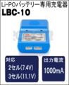 Li-POバッテリーチャージャー LBC-010[903-0144-000]