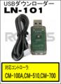 USB ダウンローダー LN-101[902-0041-001]