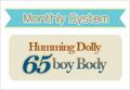 【マンスリー】Humming Dolly 65boy body