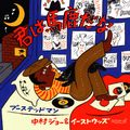 中村ジョー&イーストウッズ / 『君は馬鹿だな』 (ROSE 240 /ANALOG 7INCH+CD)