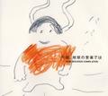 V.A. / 『今夜、地球の音楽では~ローズレコーズ・コンピレーション~』(ROSE 175/CD ALBUM 2枚組)