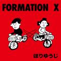 ほりゆうじ 『FORMATION X』 (ROSE 269 / CD)
