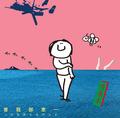 曽我部恵一 / 『汚染水』セカンドプレス (ROSE 163_2nd/ANALOG 7INCH+CD)