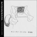 サニーデイ・サービス /『サニーデイ・サービス 伴奏集』(ROSE 214EX/CD ALBUM)