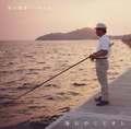 笹口騒音ハーモニカ / 『海おやじとオレ』 (ROSE 211/ANALOG 7INCH+CD)