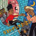 中村ジョー&イーストウッズ / 『ラストダンスを君と』 (ROSE 257/ANALOG 7INCH)