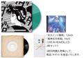 曽我部恵一 / 2020年夏の3部作『永久ミント機関』「戦争反対音頭」の2枚レコードと『LIVE IN HEAVEN』CDのセット