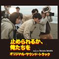 曽我部恵一 / 『「止められるか、俺たちを」オリジナル・サウンド・トラック』 (ROSE 229X / ANALOG ALBUM)