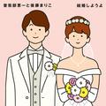 曽我部恵一と後藤まりこ / 『結婚しようよ』 (ROSE 241/ANALOG 7INCH)