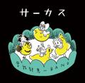 曽我部恵一BAND / 『サーカス』(ROSE 135/ANALOG 7INCH)
