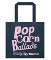サニーデイ・サービス / Popcorn Ballads デニムトートバッグ