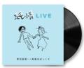 曽我部恵一と真黒毛ぼっくす 『純情LIVE』 (ROSE 245X/ Analog 12inch LP)
