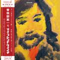 曽我部恵一 / 『My Friend Keiichi』 (ROSE 184X/ANALOG ALBUM+CD ALBUM)