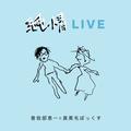 曽我部恵一と真黒毛ぼっくす 『純情LIVE』 (ROSE 245/ CD)