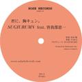 SUGIURUMN featuring 曽我部恵一 / 『君に、胸キュン。』 (ROSE 26/ANALOG 12INCH)