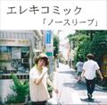 エレキコミック / 『ノースリーブ』 (ROSE 7/CD SINGLE)