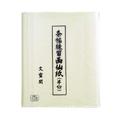 ●1529条幅練習画仙紙 50枚