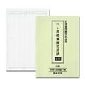 ●1820 ペン用硬筆検定用紙 6行50枚