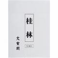 ●1156桂林半紙50枚