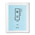●1551臨書部条幅検定画仙紙「慶雲」(半切)50枚