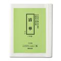 ● 条幅検定画仙紙「清華」(半切)50枚
