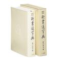 ●N123新書道字典