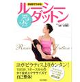 【会員専用】 DVDでわかるルーシーダットン 決定版52ポーズ