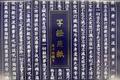 写経帳50枚綴り