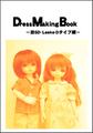 DressMakingBook -幼SD・Leeke-Dタイプ編-