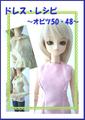 ドレス・レシピ~オビツ50・48~