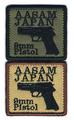 AASAM JAPAN 9mmけん銃パッチ