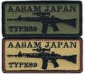 AASAM JAPAN 89式小銃