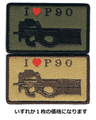 I LOVE P90パッチ