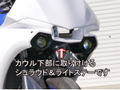 YZF-R25「R1-type」フルカウル用シュラウド&ライトステー(プロテックライト用)/黒ゲル