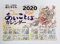 斎灯サトル 2020年あいことばカレンダー(全12柄)