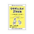 ウサギとカメ 21世紀版【マンガ付き小冊子】