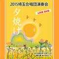 DVD・2015埼玉合唱団演奏会「夕焼け」