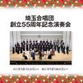 CD・埼玉合唱団創立55周年記念演奏会