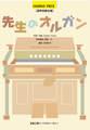 楽譜ピース「先生のオルガン」【混声四部合唱】