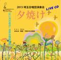 CD・2015埼玉合唱団演奏会「夕焼け」