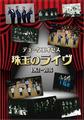 CD・デュークエイセス「珠玉のライヴ」3枚組