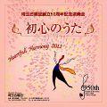 CD・埼玉合唱団50周年記念演奏会「初心のうた」