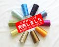 【10セット限定】初夏の彩り アイリスセット10色組