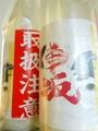 車坂「紀州黒潮」純米吟醸活性にごり酒★しぼりたて★720ml