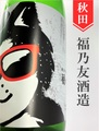 福乃友「秋田犬ラベル/夏」純米吟醸 1.8L