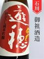遊穂「ゆうほのあか」山おろし純米吟醸無濾過生原酒 1.8L