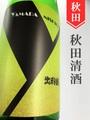 出羽鶴「山田錦60」純米 1.8L