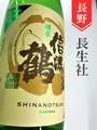 信濃鶴「頑卓」純米吟醸無濾過生原酒 720ml