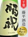 福祝「7号酵母」純米瓶燗一火 1.8L