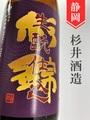 杉錦 生もと純米★ひやおろし★1.8L